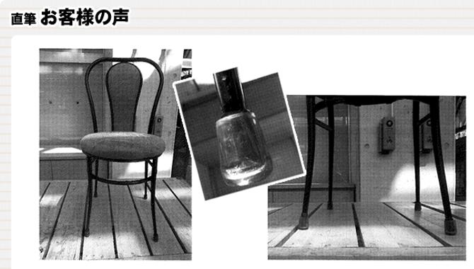 店舗のお客様用イスに取り付け、Pタイル床の保護