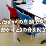 ネッツトヨタ中央大阪外環大東店 様