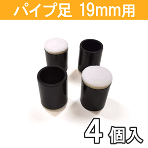 パイプ脚用キャップ 静音 FPK-202-19