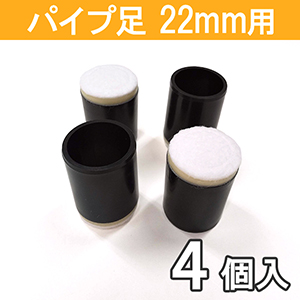 パイプ脚用キャップ 静音 FPK-203-22