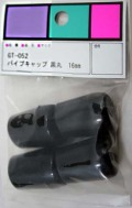 WAKI パイプキャップ GT-052 16mm
