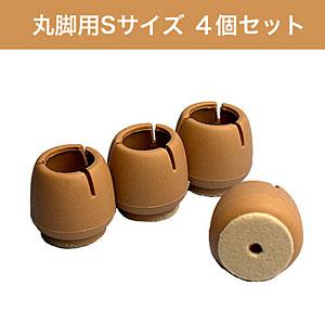 WAKI ワイドフェルトキャップ丸脚用Sサイズ【薄茶】 4個セット GK-701