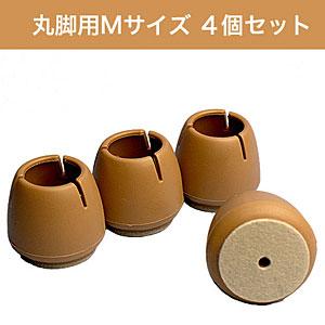 WAKI ワイドフェルトキャップ丸脚用Mサイズ【薄茶】 4個セット GK-702