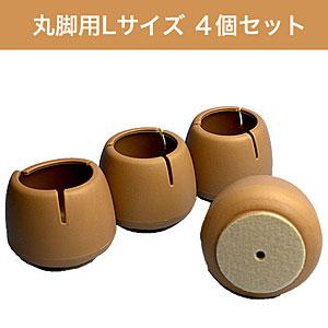 WAKI ワイドフェルトキャップ丸脚用Lサイズ【薄茶】 4個セット GK-703