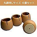 ワイドフェルトキャップ丸脚用Lサイズ【薄茶】GK-703