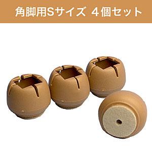 WAKI ワイドフェルトキャップ角脚用Sサイズ【薄茶】 4個セット GK-801