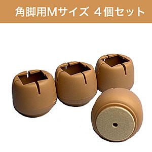 WAKI ワイドフェルトキャップ角脚用Mサイズ【薄茶】 4個セット GK-802