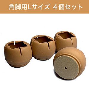WAKI ワイドフェルトキャップ角脚用Lサイズ【薄茶】 4個セット GK-803