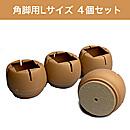 ワイドフェルトキャップ角脚用Lサイズ【薄茶】GK-803