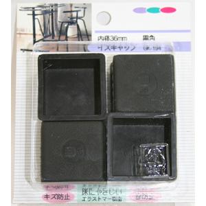 WAKI イスキャップ角型 黒色 4個セット GK-194