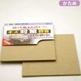 WAKI フェルトシート〔ハードタイプ〕〈薄茶/フリーサイズ〉 FU-634