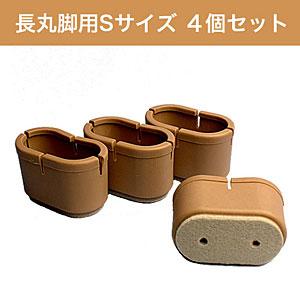 WAKI ワイドフェルトキャップ長丸脚用Sサイズ【薄茶】 4個セット GK-704