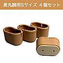 ワイドフェルトキャップ長丸脚用Sサイズ【薄茶】GK-704