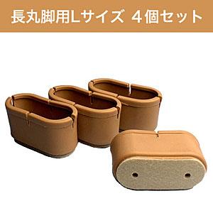 WAKI ワイドフェルトキャップ長丸脚用Lサイズ【薄茶】 4個セット GK-705