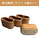 ワイドフェルトキャップ長丸脚用Lサイズ【薄茶】GK-705