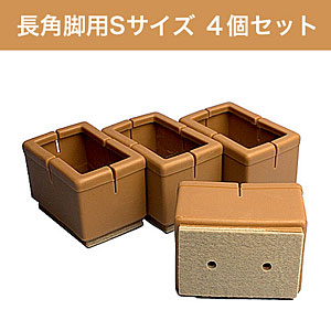 WAKI ワイドフェルトキャップ長角脚用Sサイズ【薄茶】 4個セット GK-804