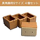 ワイドフェルトキャップ長角脚用Sサイズ【薄茶】GK-804