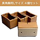WAKI ワイドフェルトキャップ長角脚用Lサイズ【薄茶】 4個セット GK-805