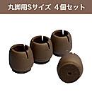 ワイドフェルトキャップ丸脚用Sサイズ【濃茶】GK-711