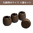 ワイドフェルトキャップ丸脚用Mサイズ 【濃茶】GK-712