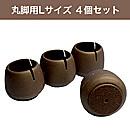 WAKI ワイドフェルトキャップ丸脚用Lサイズ【濃茶】 4個セット GK-713