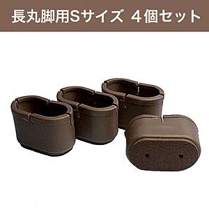 WAKI ワイドフェルトキャップ長丸脚用Sサイズ【濃茶】 4個セット GK-714