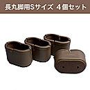 ワイドフェルトキャップ長丸脚用Sサイズ【濃茶】GK-714