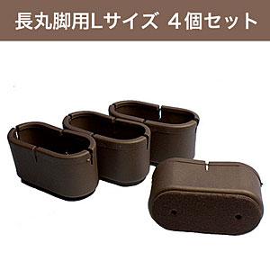 WAKI ワイドフェルトキャップ長丸脚用Lサイズ【濃茶】 4個セット GK-715