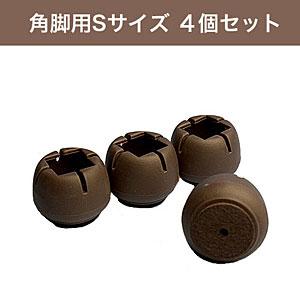 WAKI ワイドフェルトキャップ角脚用Sサイズ【濃茶】4個セット GK-811