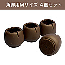 WAKI ワイドフェルトキャップ角脚用Mサイズ【濃茶】 4個セット GK-812