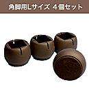 ワイドフェルトキャップ角脚用Lサイズ【濃茶】GK-813