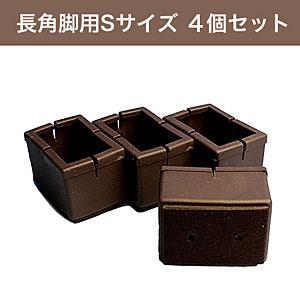 WAKI ワイドフェルトキャップ長角脚用Sサイズ【濃茶】 4個セット GK-814
