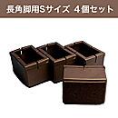 ワイドフェルトキャップ長角脚用Sサイズ【濃茶】GK-814