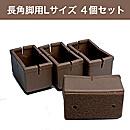 WAKI ワイドフェルトキャップ長角脚用Lサイズ【濃茶】 4個セット GK-815