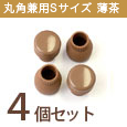 家具のスベリ材キャップS(丸角兼用) Cwe011