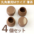 家具のスベリ材キャップM(丸角兼用) Cwe012