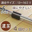 サークル脚用キャップS(床にやさしいタイプ)GK-331