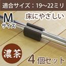 サークル脚用キャップM(床にやさしいタイプ)GK-332