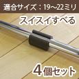 サークル脚用キャップGK-336 M19-22 スベリDB