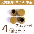 WAKI 家具のスベリ材キャップS(丸角兼用)フェルト付 Cwe011F