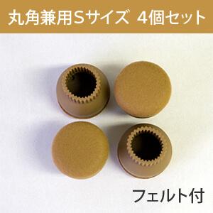 家具のスベリ材キャップS(丸角兼用)フェルト付 CWE-011F