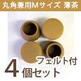 WAKI 家具のスベリ材キャップM(丸角兼用)フェルト付 Cwe012F