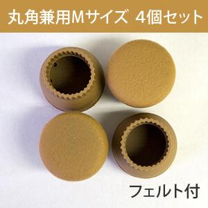 家具のスベリ材キャップM(丸角兼用)フェルト付 CWE-012F