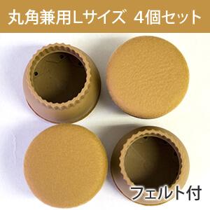 家具のスベリ材キャップL(丸角兼用)フェルト付 CWE-013F