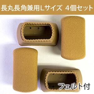 家具のスベリ材キャップ(長丸長角兼用)フェルト付 Cwe015F