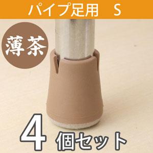 WAKI ワイドフェルトキャップスリムSサイズ【ベージュ】 4個セット EC-001