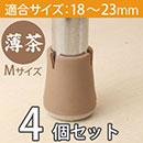 WAKI ワイドフェルトキャップスリムMサイズ【ベージュ】 4個セット EC-002