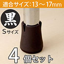 WAKI ワイドフェルトキャップスリムSサイズ【ブラック】 4個セット EC-003