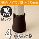 WAKI ワイドフェルトキャップスリムMサイズ【ブラック】 4個セット EC-004