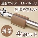 サークル脚用キャップS(床にやさしいタイプ)【ベージュ】EC-011
